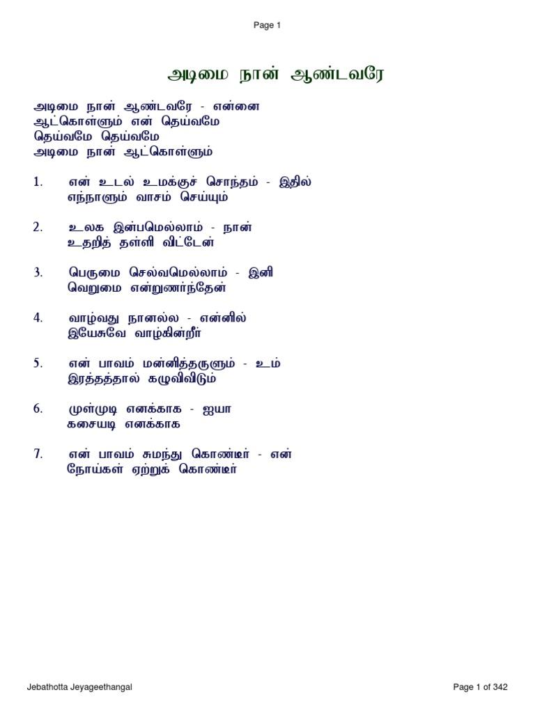 Jebathotta Jeyageethangal Lyrics Book