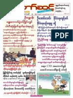 Myanmar Than Taw Sint Vol 2 No 44