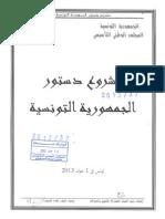 Tunisia's new draft constitution