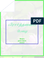 Duas in Tamil