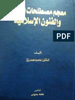 معجم مصطلحات العمارة والفنون الإسلامية