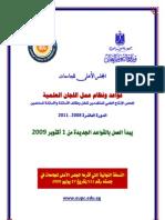 قواعد ترقية أعضاء هيئة التدريس 2009