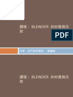 Blender的材質與花紋