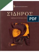 Σιδερένια αντικείμενα από την ελληνιστική πόλη στις Πέτρες της Φλώρινας
