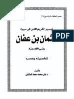 تيسير الكريم المنان في سيرة عثمان بن عفان