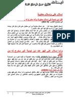 إسلام علي وإسلام معاوية عند ابن تيمية