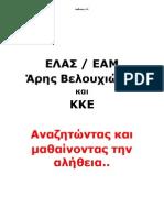 090918 ELAS EAM ArhsVelouxiwths Istoria