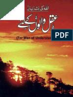 अल्लाह की निशानियां अक्ल वालों के लिये - उर्दू