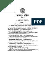 Rigved in Hindi by Sri Ram Sharma Acharya