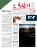 Alroya Newspaper 12-01-2014