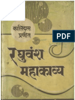 Raghuvansha - Raja Lakshman Singh