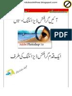 Photoshop Urdu PDF ITexperTeam.blogspot.com