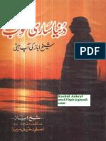 Dunya Sari Khuab Autobiography Sheikh Ayaz Lahore 1998