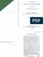 Στοιχεία λογικής προς χρήσιν της σπουδάζουσης νεολαίας (υπό Χρήστου Δ. Παπαδοπούλου 1895)