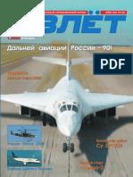 Взлёт. Национальный аэрокосмический журнал.(1) - 2005