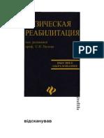 Попов С.Н. Физическая реабилитация (3-е издание, 2005)