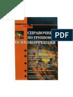 psichocorection grup