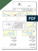 Trigonometric 5-1-2014.PDF for Web
