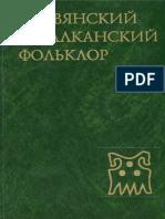 Slavyansky i Balkansky Folklor Etnolingvisti