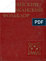 Slavyansky i Balkansky Folklor Obryad Text