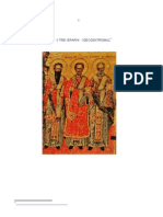 Pr. Dan Badulescu - Sfintii Trei Ierarhi Si Geocentrismul