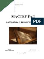 Matematika u Biblijskom Tekstu