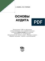 Основы аудита_Юдина Г.А., Черных М.Н_Уч пос_2006 -296с