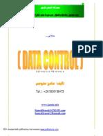 الـData Control لأقصى استخدام وتلاشى العيوب