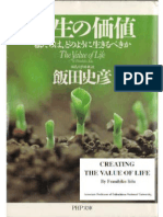 Creating the Value of Life - f.iida
