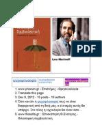 φιλοσοφοθεραπεία ψυχοφιλοσοφία