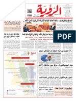 Alroya Newspaper 13-01-2014