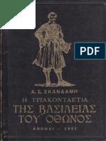 Σκανδάμη Ανδρέα Σπ Η Τριακονταετία της Βασιλείας του Όθωνος - 2