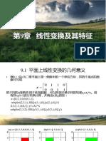 线性代数实践(教师班第9讲)