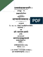 ASS 075 Bhashhyartha Ratnamala of Subrahmanya - Ganeshsastri Gokhale 1915