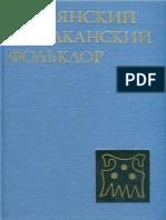 Slavyansky i Balkansky Folklor Etnogenetiches