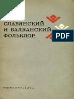 Slavyansky i Balkansky Folklor M Nauka 197