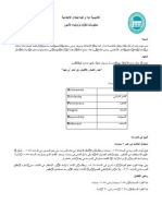 Arabic Information for Parents Letter