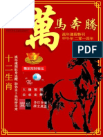 甲午年刊 陳氏風水