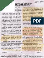 HL Manyurasi Manyu Mein Dehiii - Swastha Krodh AKJ 1986 Page 29 Color