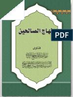 منهاج الصالحين ـ فتاوى سماحة المرجع الديني السيد كمال الحيدري