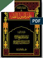 مقدمات منهجية في علم أصول - السيّد كمال الحيدري