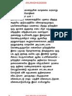 Swami Vivekananthar Tamil