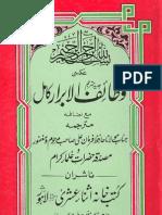 Wazaif-ul -Abrar