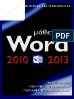Μάθετε το Word 2010-2013 - DIGERATI 2013