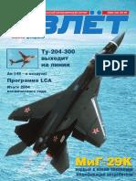 Взлёт. Национальный аэрокосмический журнал.(2) - 2005