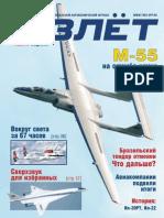 Взлёт. Национальный аэрокосмический журнал.(4) - 2005