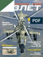 Взлёт. Национальный аэрокосмический журнал.(5) - 2005