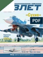 Взлёт. Национальный аэрокосмический журнал.(7) - 2005