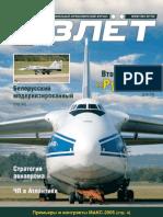 Взлёт. Национальный аэрокосмический журнал.(10) - 2005