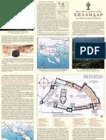 Hilandar Prospekt Kovacevic Net